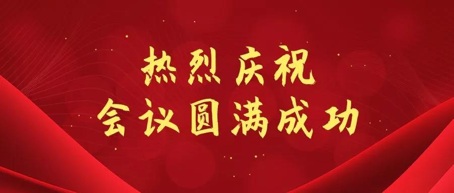 热烈庆祝福州市供水排水协会营销与管道制水专委第一次成员会议圆满成功