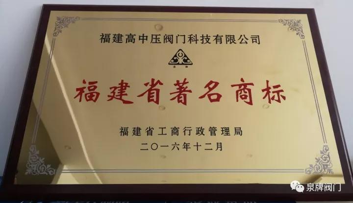 """热烈祝贺我司荣获""""福建省著名商标""""荣誉称号"""