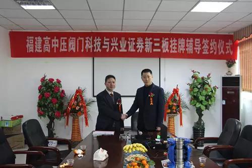 福建高中压阀门科技与兴业证券举行新三板挂牌辅导签约仪式